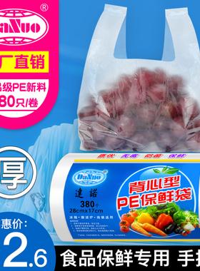 食品保鲜袋加厚手提背心式卷装点断式大中小号塑料袋水果包装袋