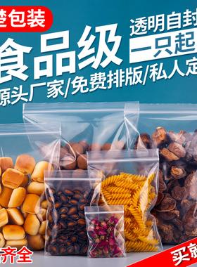透明自封袋小号食品包装袋封口袋一次性分装袋塑料袋子密封袋批发