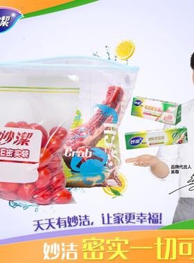 妙洁密封袋食品包装袋家用加厚冰箱收纳冷冻专用塑封自封袋保鲜袋
