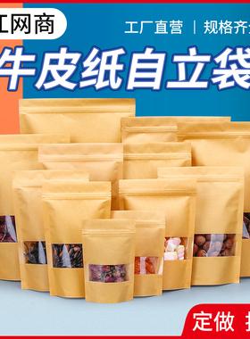 牛皮纸袋自封袋食品包装袋子茶叶干果零食密封袋牛肉干封口袋定制