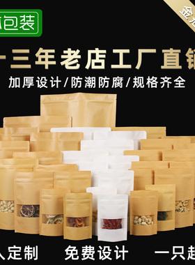 定制牛皮纸袋自封袋磨砂开窗封口袋食品茶叶加厚防水密封袋包装袋