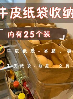 不吹牛食品包装店牛皮纸袋冰箱收纳袋加厚防油外卖打包纸袋子防水