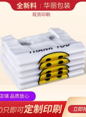 食品袋塑料袋透明背心袋水果袋子包装袋大号手提袋笑脸方便袋商用