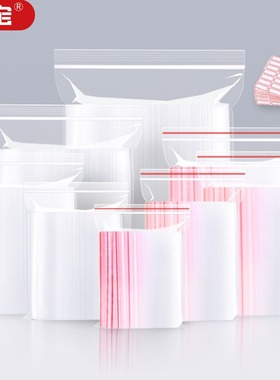 加厚透明自封袋小号塑封口袋子密封袋食品PE大号保鲜袋塑料包装袋
