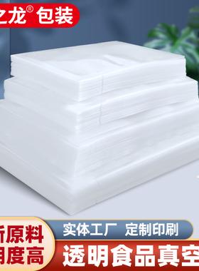 喜之龙光面真空袋食品袋保鲜包装袋透明塑封抽气袋子商用印刷定制