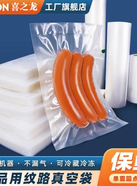 喜之龙纹路真空袋食品袋密封包装袋抽真空袋子塑封压缩网纹家用