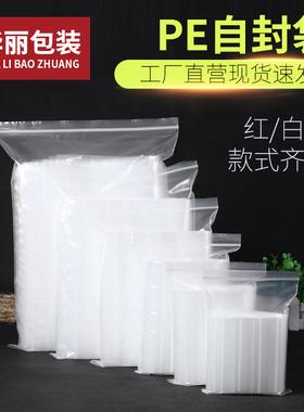 自封袋加厚透明密封袋小号封口袋食品塑封袋分装袋子塑料袋包装袋