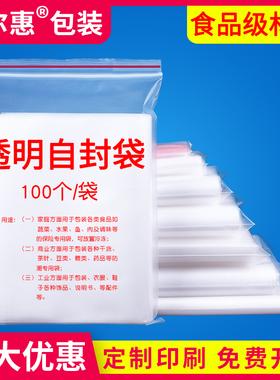 密封袋小自封袋透明食品袋加厚塑封袋封口袋pe塑料袋子包装袋定制