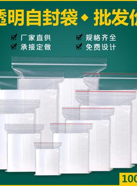 加厚透明自封袋小号塑封口袋子保鲜收纳食品密封袋塑料PE大包装袋