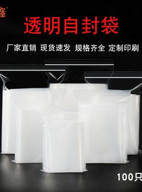 PE自封袋透明小号加厚塑封口袋大号食品收纳密封袋塑料包装袋定制