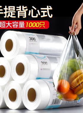 背心式保鲜袋家用一次性冰箱商用食品密封包装小号超市手撕连卷袋