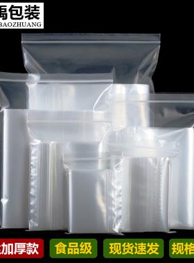 加厚透明自封袋塑料包装袋子零食茶叶食品收纳口罩分装密封口袋小