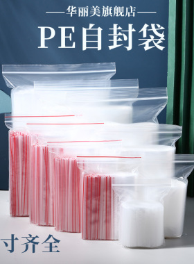 自封袋小号一次性密封袋包装袋食品分装袋子加厚塑封袋封口袋透明
