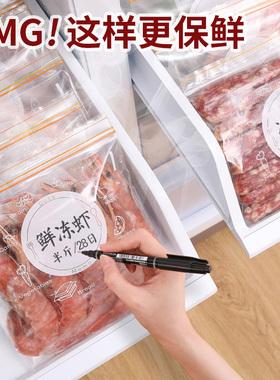密封袋食品级包装袋家用塑封自封加厚冰箱收纳冷冻专用封口保鲜袋