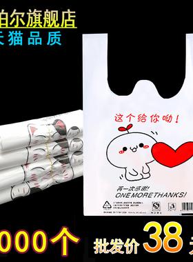 创意外卖打包袋商用手提带方便袋炸鸡水果包装袋白色食品塑料袋子