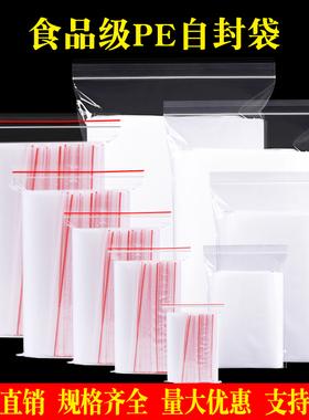 小号透明自封袋食品分装收纳保鲜密封袋大号加厚塑封口塑料包装袋