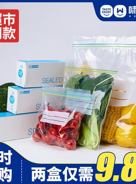 密封袋食品级保鲜包装袋自封家用塑封袋加厚冰箱收纳冷冻专用分装