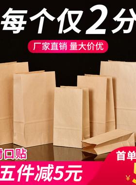 食品级牛皮纸袋外卖小吃面包包装冰箱收纳汉堡防油一次性打包袋子