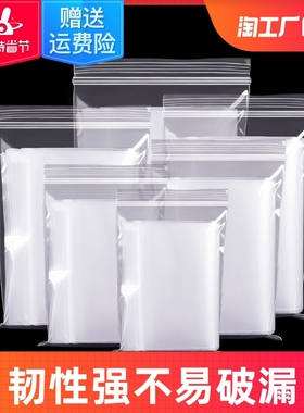 PE塑料封口袋自封袋透明包装袋小号加厚食品密封分装袋样品塑封袋