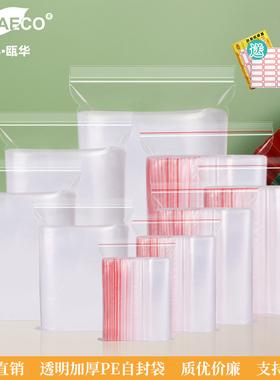 加厚透明自封袋小号塑料PE密封袋大号食品包装袋子分装袋塑封口袋