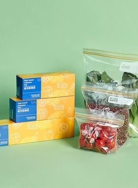 食品级密封袋包装袋家用塑封冰箱冷冻收纳专用自带封口食物保鲜袋