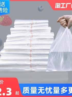 白色袋子透明外卖食品袋商用打包背心购物方便袋手提包装塑料袋子