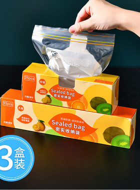 密封袋食品级保鲜袋家用冰箱冷冻食物专用加厚带封口自封袋包装袋