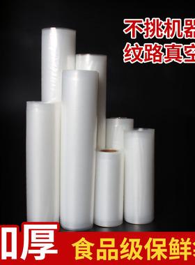 【卷袋】纹路真空袋食品袋熟食保鲜袋包抽气单面网纹真空袋