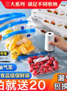 保鲜袋密封袋真空袋食品袋包装袋自封家用冰箱压缩塑封袋子食品级
