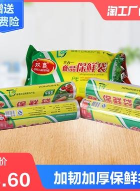 加厚食品袋保鲜膜中小号家用经济装保鲜袋密封真空食品级冷冻收纳