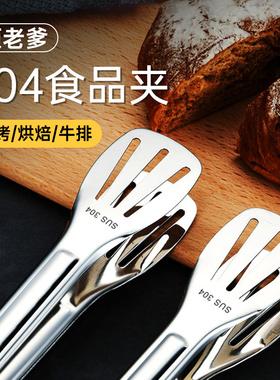 304不锈钢食品夹子面包烧烤牛排夹菜烤肉馒头食物夹厨房家用防烫
