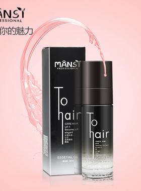美发用品批发香水护发精油修护干枯防毛躁柔顺头发清香营养护发油