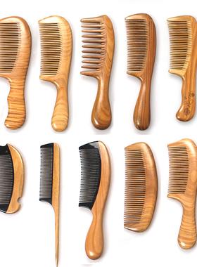 微瑕疵 天然绿檀木梳子玉檀香木梳 防静电美发梳卷发梳 顺发 护发