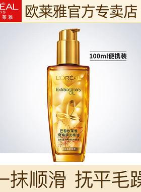 巴黎欧莱雅美发护发素正品润发精油修护头发干枯柔顺补水卷发免洗
