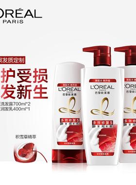 欧莱雅美发多效修护洗发水润发乳护发素套装 修护干枯毛燥分叉