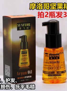 摩洛哥护发精油卷发免洗防毛燥头发美发专业修复干枯油发廊专用