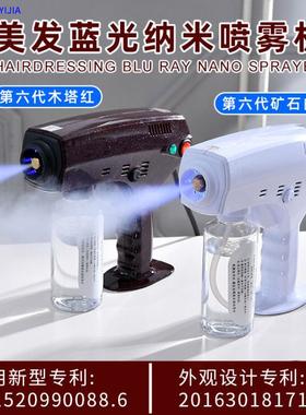 美发纳米护理喷雾机手持头发烫染补水护理喷枪发廊蓝光纳米护发仪