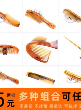 嘉美不易断不掉齿梳子护发头梳美发尖尾大齿中齿密齿梳家用成人梳