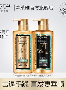 欧莱雅美发大金瓶奇焕洗护精油套装洗发水护发润发乳套装女正品