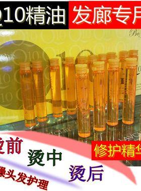 韩国所望辅酶Q10护发精油发廊头发护理精华素理发店美发营养液