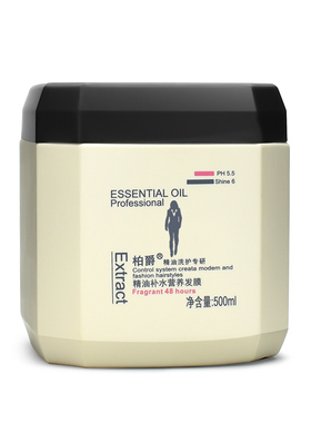 美发用品发膜倒膜焗油膏理发店护理营养修护头发专用护发素批发