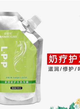 美发产品批发 奶疗水疗浸泡素 修护秀发 滋润营养护理 护发素