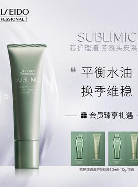 资生堂专业美发小绿管护发素芳氛头皮护理修复补水保湿护发素正品