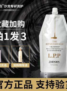 真馫鱼子酱发膜LPP蛋白霜烫染修复头发护理美发店专用营养护发素