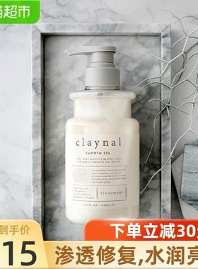 claynal蓬派日本进口玫瑰护发素氨基酸美发修护改善毛躁柔顺450ml