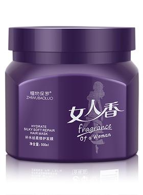 美发产品批发营养发膜柔顺修护干枯头发护理水疗柔顺护发素倒膜膏