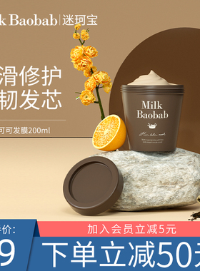 韩国迷珂宝可可发膜美发护发蒸汽发膜焗油护理柔顺修护200ml