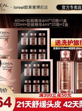 欧莱雅防脱安瓶精华液舒缓头皮护理强韧发根美发固发护发官方正品