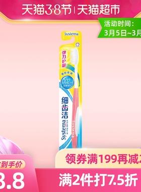 狮王细齿洁 弹力护龈牙刷    柔软舒适  全方位护理清洁口腔