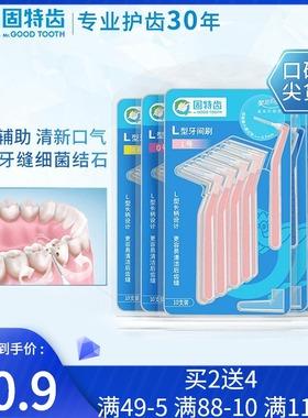 固特齿L型进口牙缝刷 正畸牙间刷缝隙清洁齿间刷口腔牙齿矫正护理